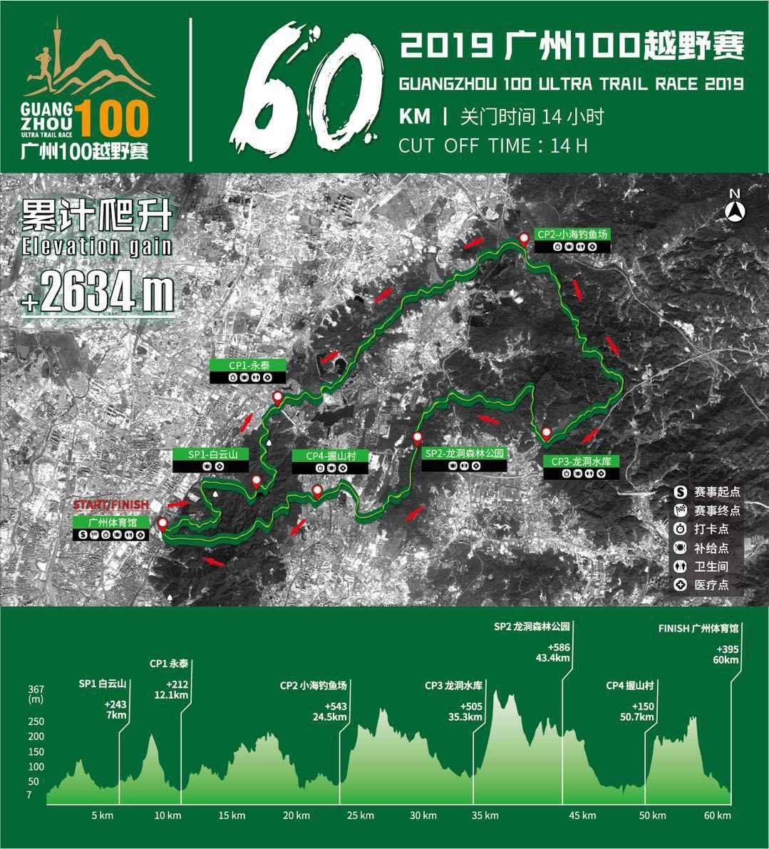 """2019""""广州100""""越野赛5月25日鸣枪开跑"""