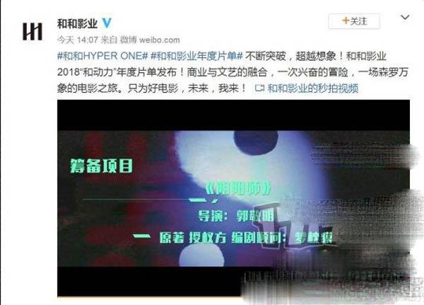 郭敬明拍陰陽師是真的嗎為什么 已獲授權原著作者也參加